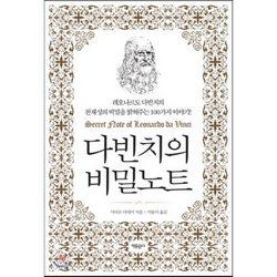 2017  YES24직배송 0개  ISBN 9788970301150 Secret Note of Leonardo da Vinci corean