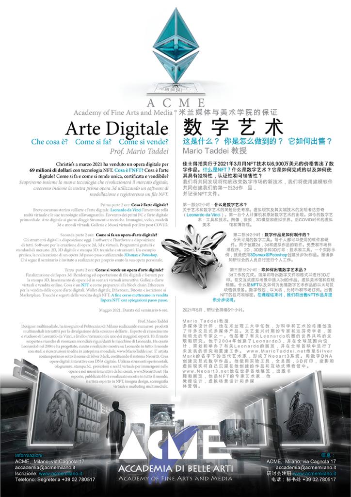 Accademia ACME Mario Taddei - Seminario Arte Digitale